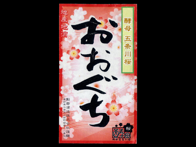 勲碧(くんぺき)「特別純米」五条川桜酵母おおぐちラベル