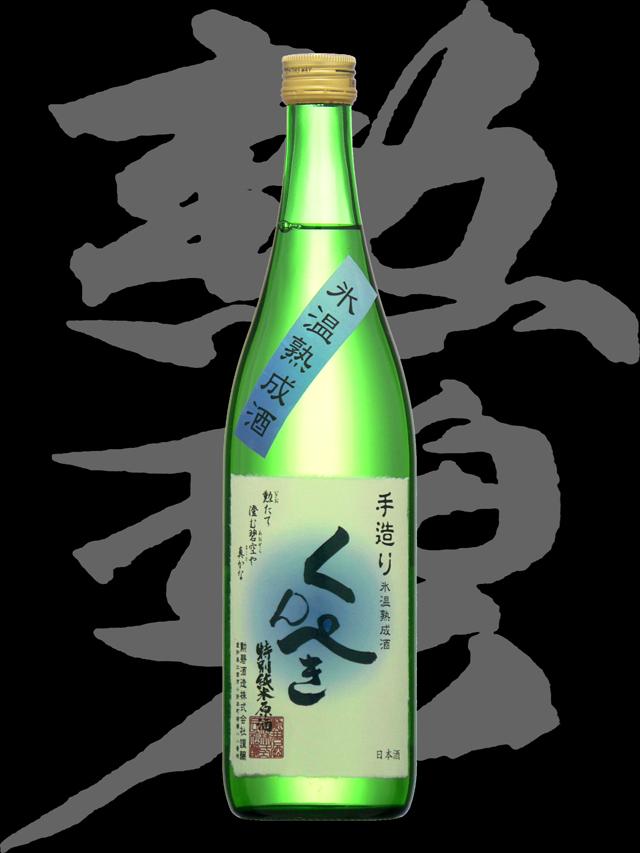 勲碧(くんぺき)「特別純米」原酒手造り氷温熟成