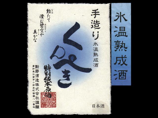 勲碧(くんぺき)「特別純米」原酒手造り氷温熟成ラベル