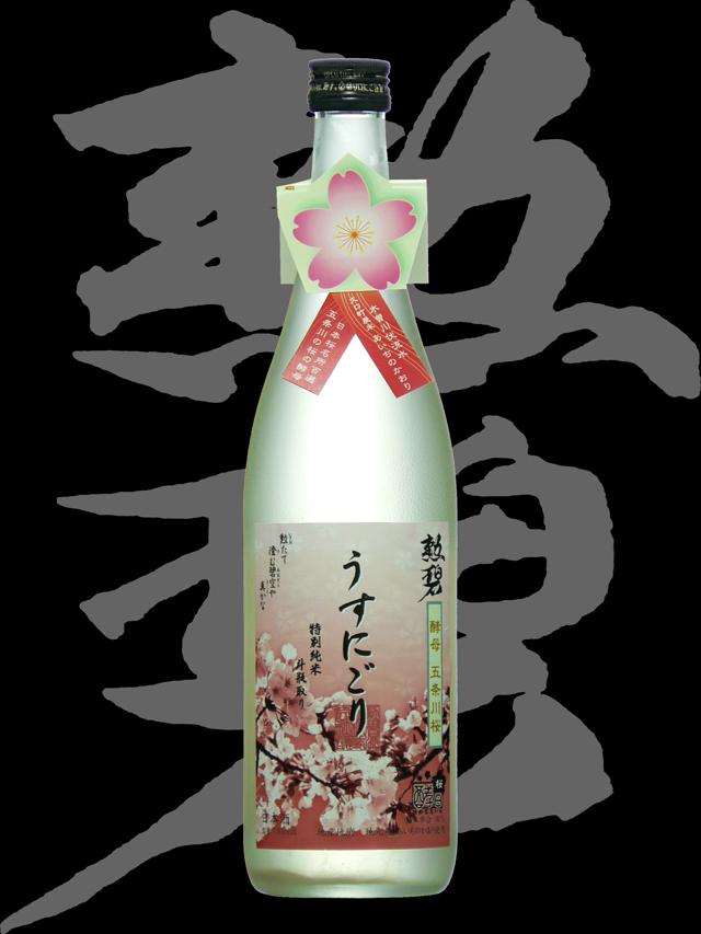 勲碧(くんぺき)「特別純米」五条川桜酵母斗瓶取りうすにごり