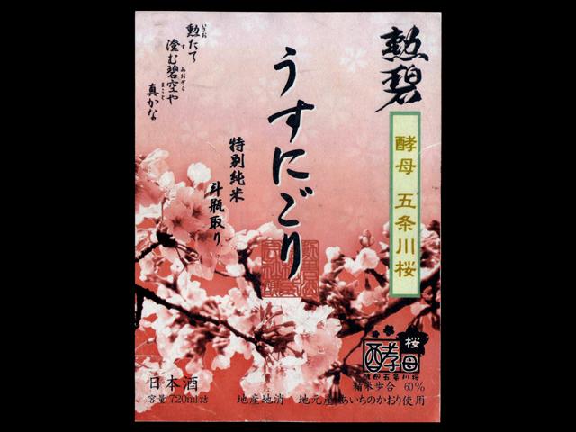 勲碧(くんぺき)「特別純米」五条川桜酵母斗瓶取りうすにごりラベル