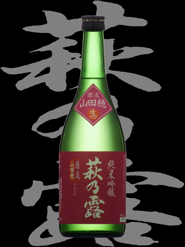 萩の露(はぎのつゆ)「純米吟醸」山田穂無濾過生原酒