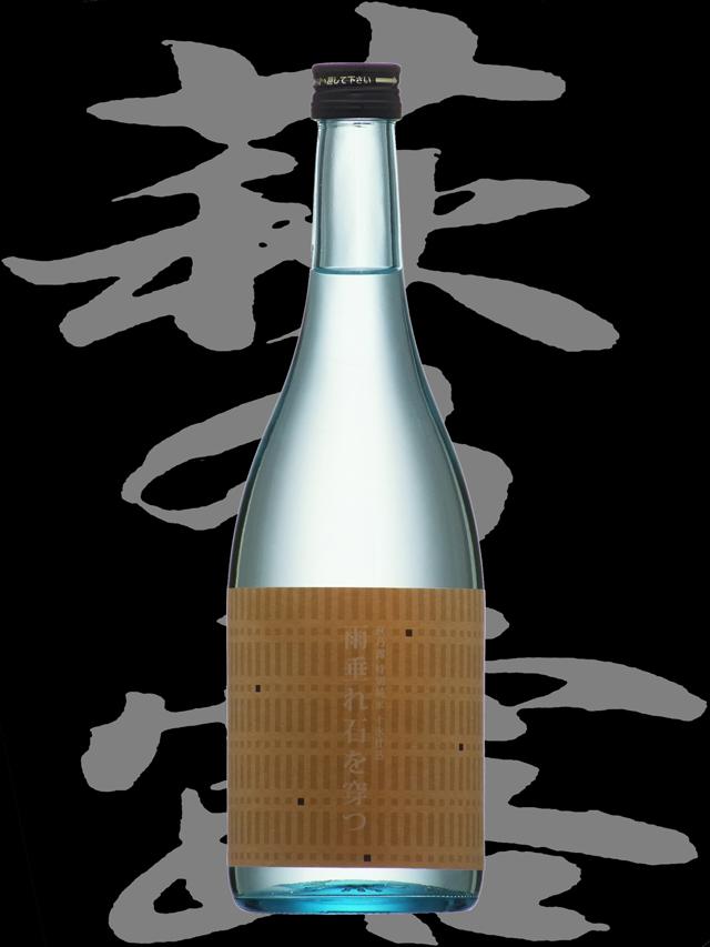 萩の露(はぎのつゆ)「特別純米」十水仕込 雨垂れ石を穿つ