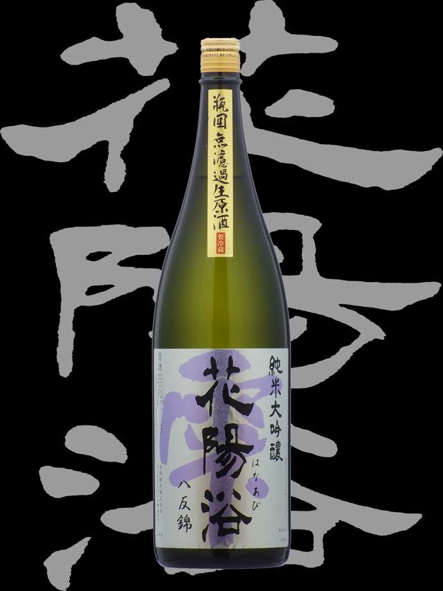 花陽浴(はなあび)「純米大吟醸」八反錦48袋吊瓶囲無濾過生原酒