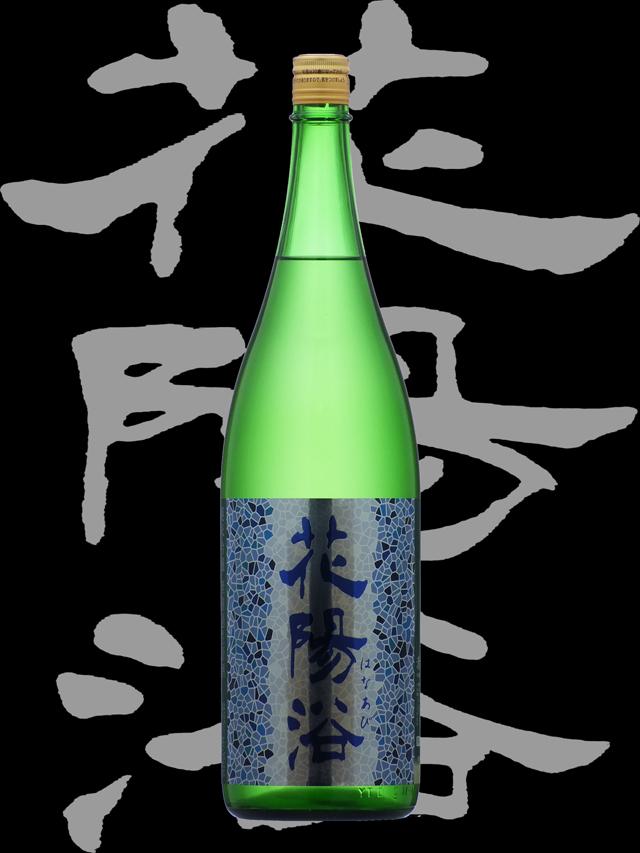 花陽浴(はなあび)「純米吟醸」八反錦55無濾過生原酒