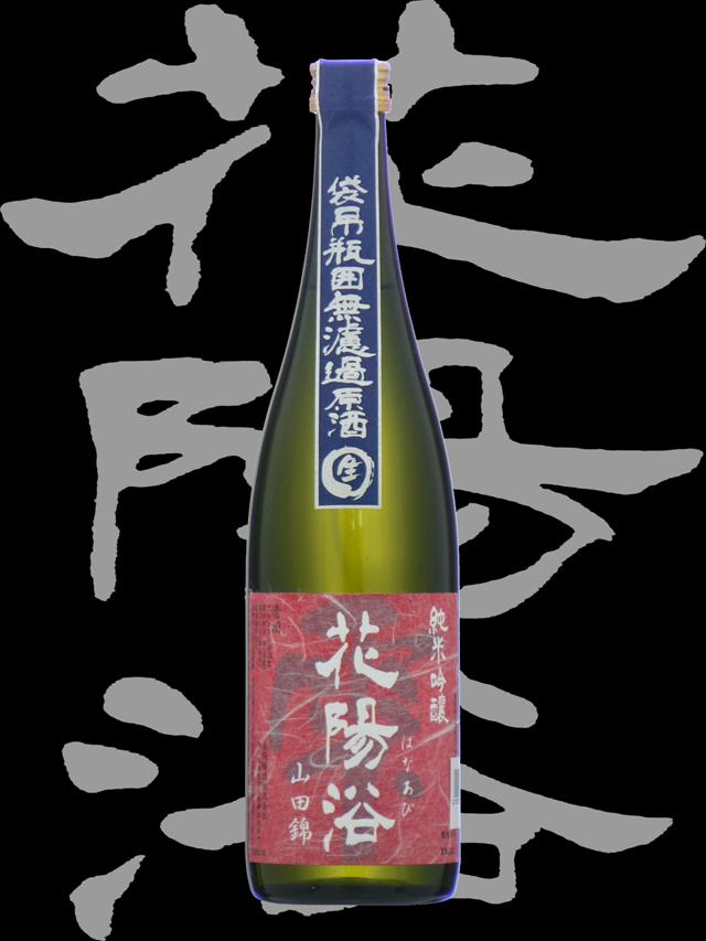 花陽浴(はなあび)「純米吟醸」山田錦55袋吊瓶囲無濾過生原酒