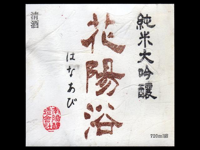 花陽浴(はなあび)「純米大吟醸」山田錦40袋吊瓶囲無濾過生原酒ラベル