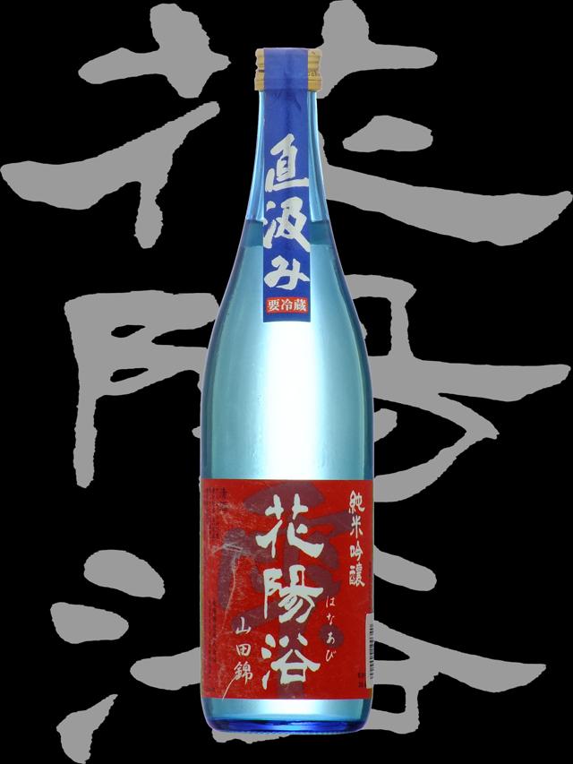 花陽浴(はなあび)「純米吟醸」山田錦55袋吊直汲み生