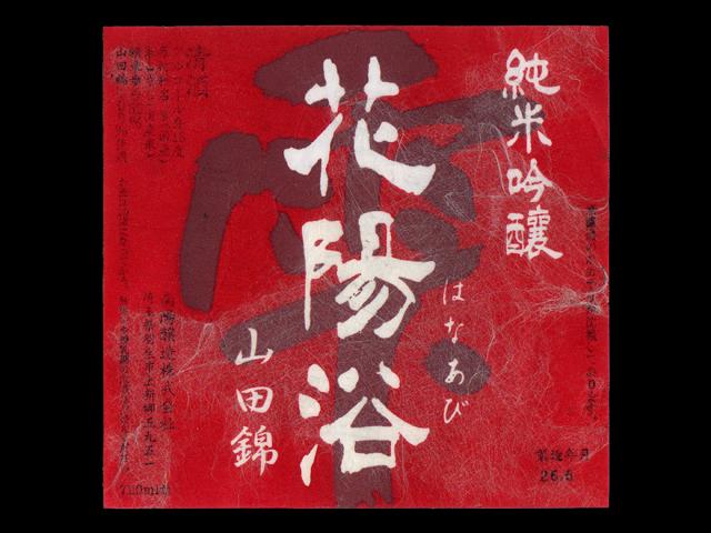 花陽浴(はなあび)「純米吟醸」山田錦55袋吊瓶囲無濾過生原酒ラベル