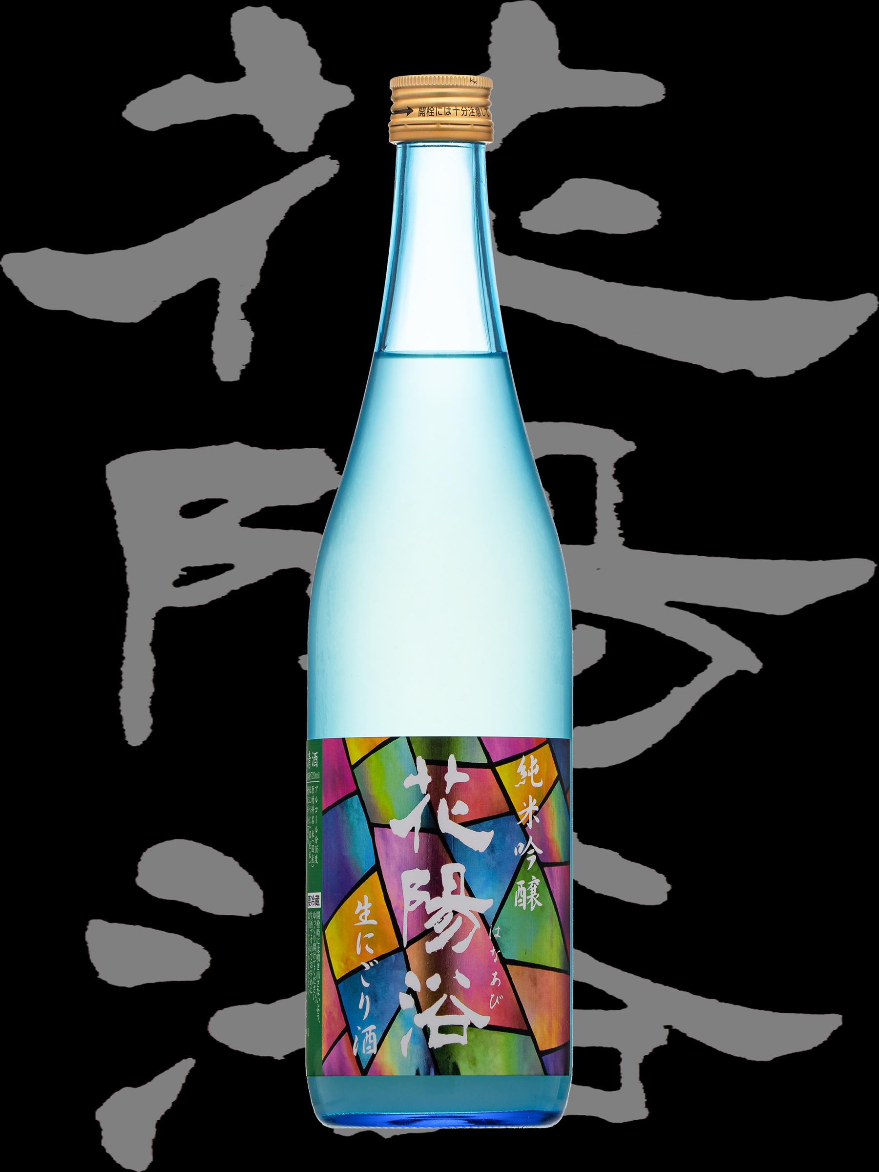 花陽浴(はなあび)「純米吟醸」八反錦 生にごり酒