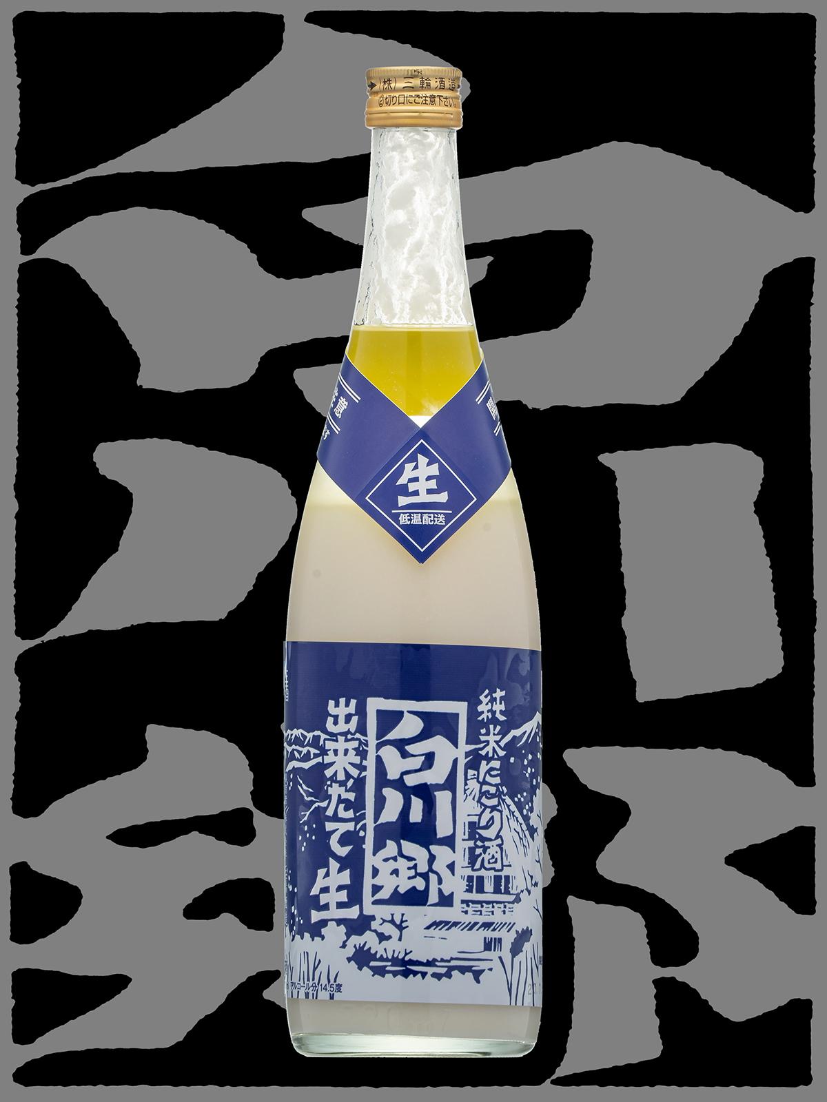 白川郷(しらかわごう)「純米」にごり酒出来たて生