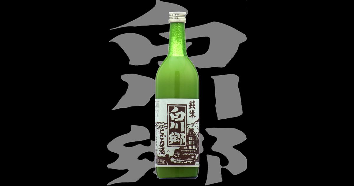 白川郷(しらかわごう)株式会社三輪酒造