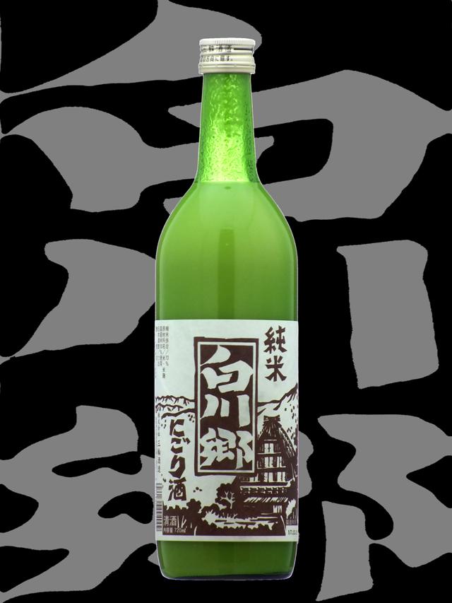 白川郷(しらかわごう)「純米」にごり酒