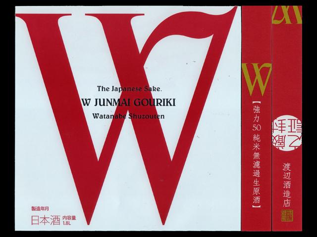 W(ダブリュー)「純米大吟醸」強力50無濾過生原酒ラベル