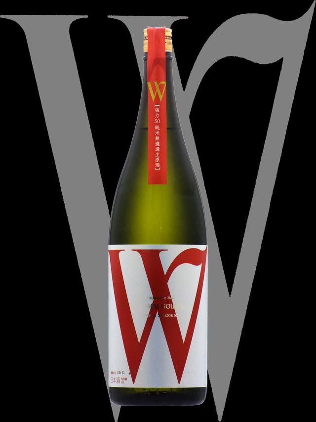 W(ダブリュー)「純米大吟醸」強力50無濾過生原酒