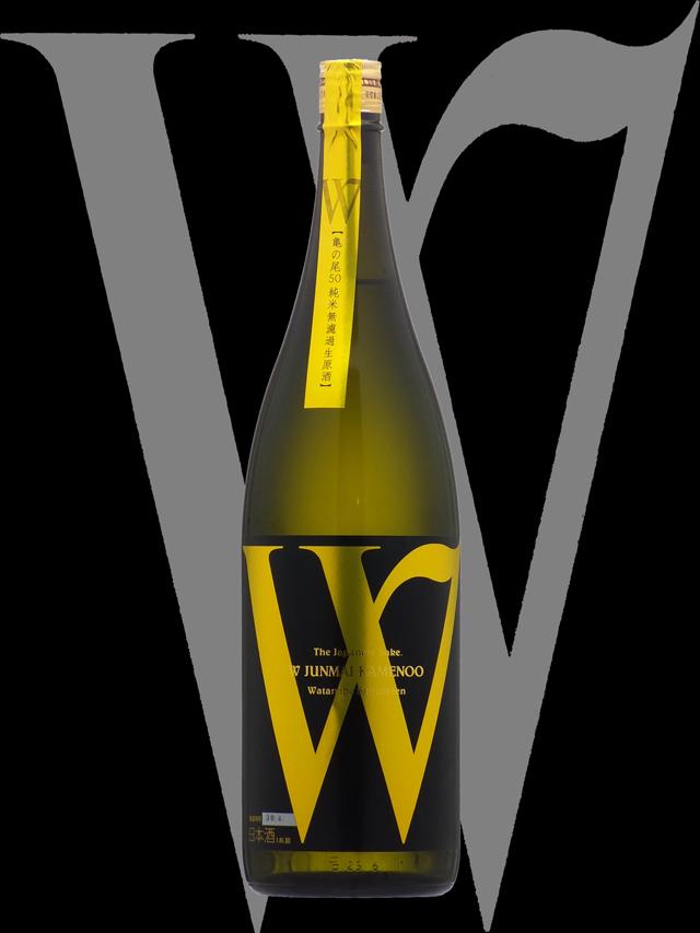 W(ダブリュー)「純米大吟醸」亀の尾50無濾過生原酒