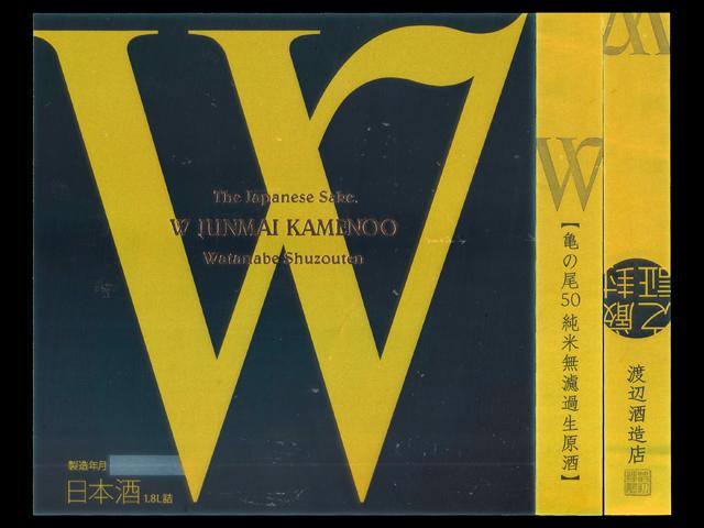 W(ダブリュー)「純米大吟醸」亀の尾50無濾過生原酒ラベル
