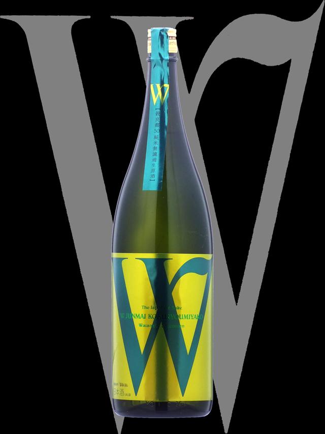 W(ダブリュー)「純米大吟醸」穀良都50無濾過生原酒