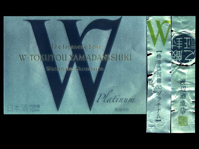W(ダブリュー)「純米大吟醸」特等山田錦35プラチナムラベル