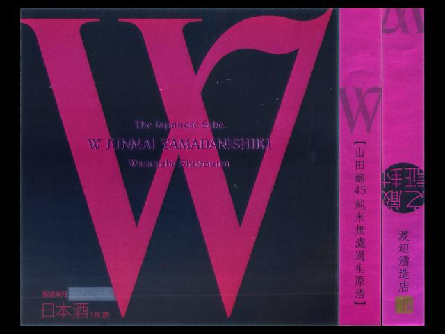 W(ダブリュー)「純米大吟醸」山田錦45無濾過生原酒ラベル