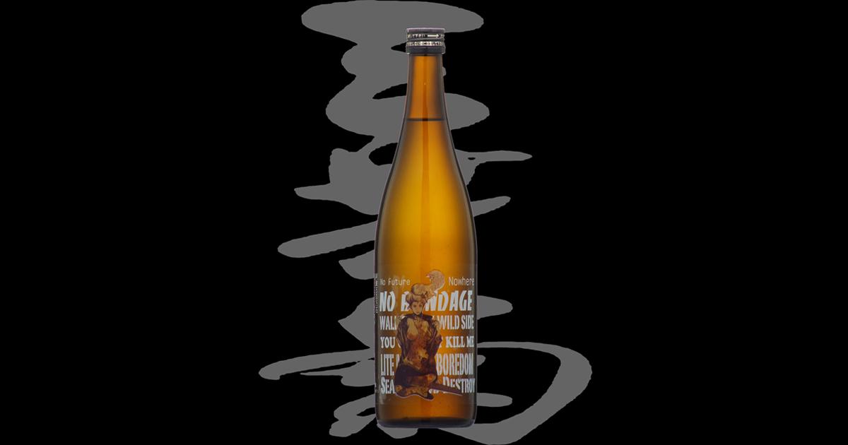 三芳菊(みよしきく)三芳菊酒造株式会社