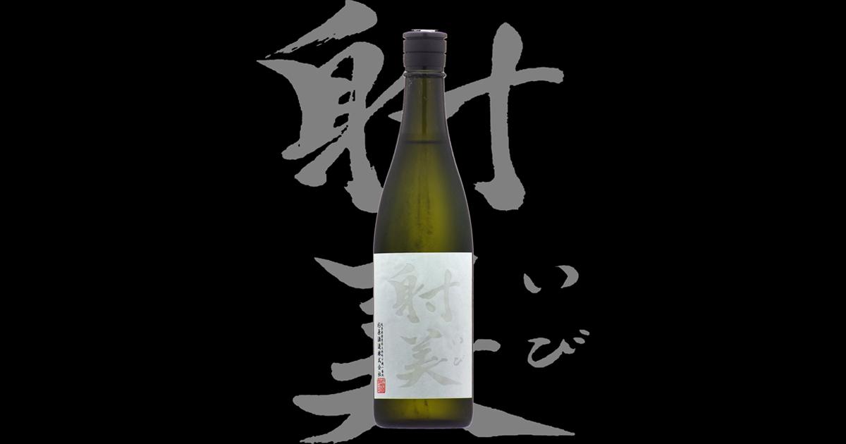 射美(いび)杉原酒造株式会社