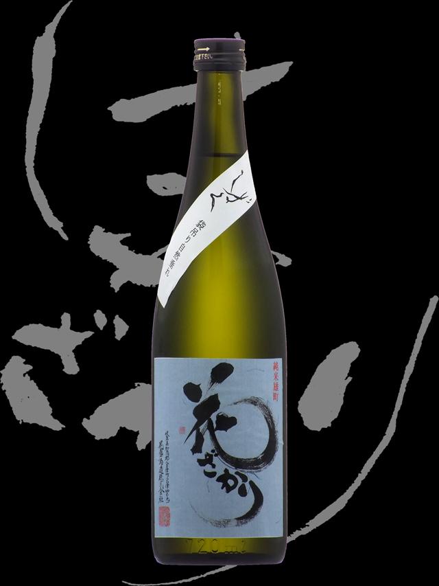 花盛(はなざかり)「純米」雄町60しずく生原酒