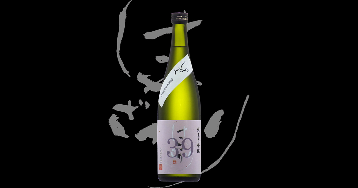 花盛(はなざかり)花盛酒造株式会社