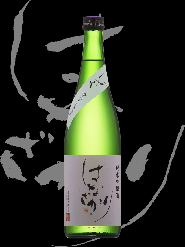 花盛(はなざかり)「純米吟醸」ひだほまれ55しずく生原酒