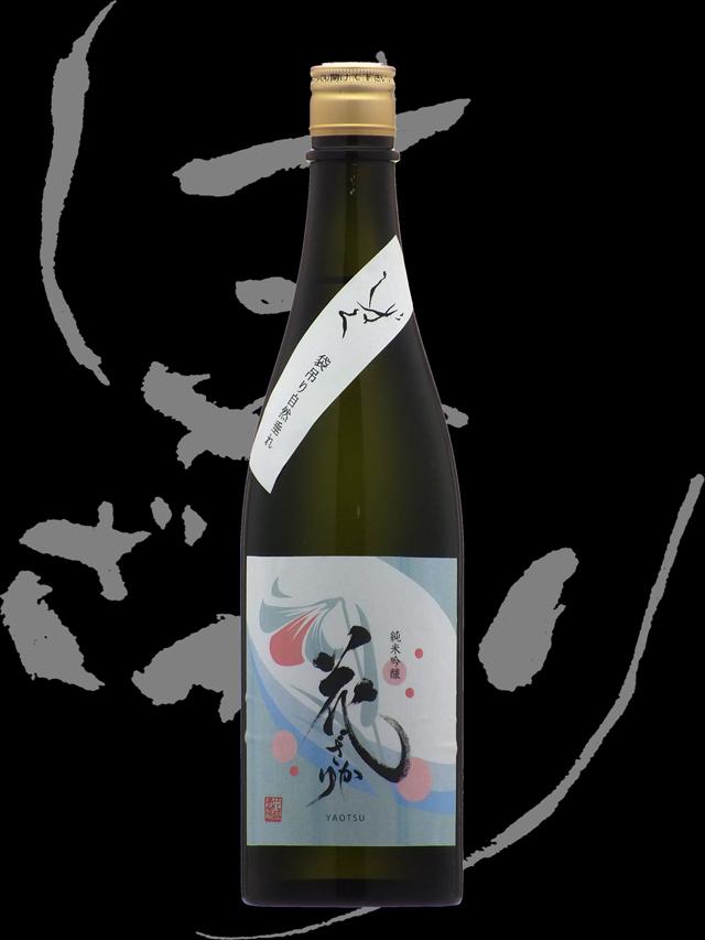 花盛(はなざかり)「純米吟醸」山田錦60しずく生原酒
