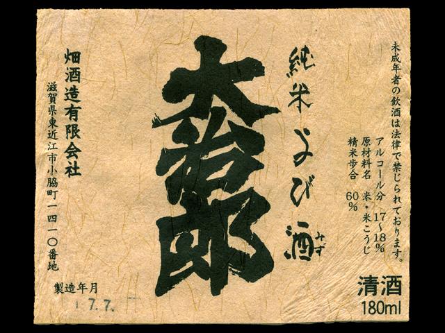 大治郎(だいじろう)「純米」よび酒(みず)カップラベル