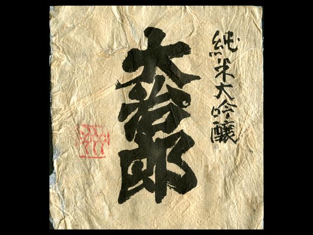 大治郎(だいじろう)「純米大吟醸」瓶火入れ原酒ラベル