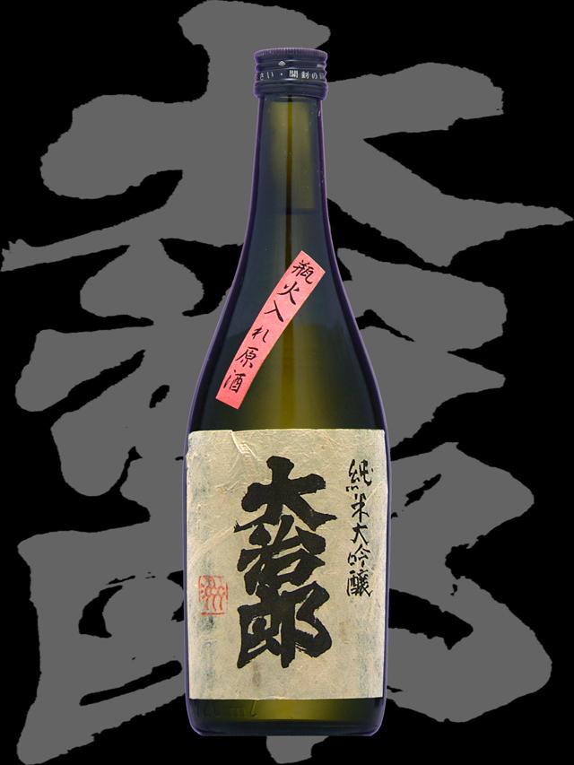 大治郎(だいじろう)「純米大吟醸」瓶火入れ原酒