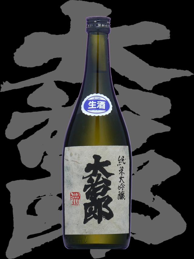 大治郎(だいじろう)「純米大吟醸」生酒