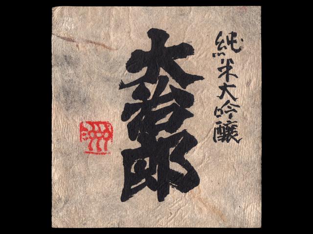 大治郎(だいじろう)「純米大吟醸」生酒ラベル