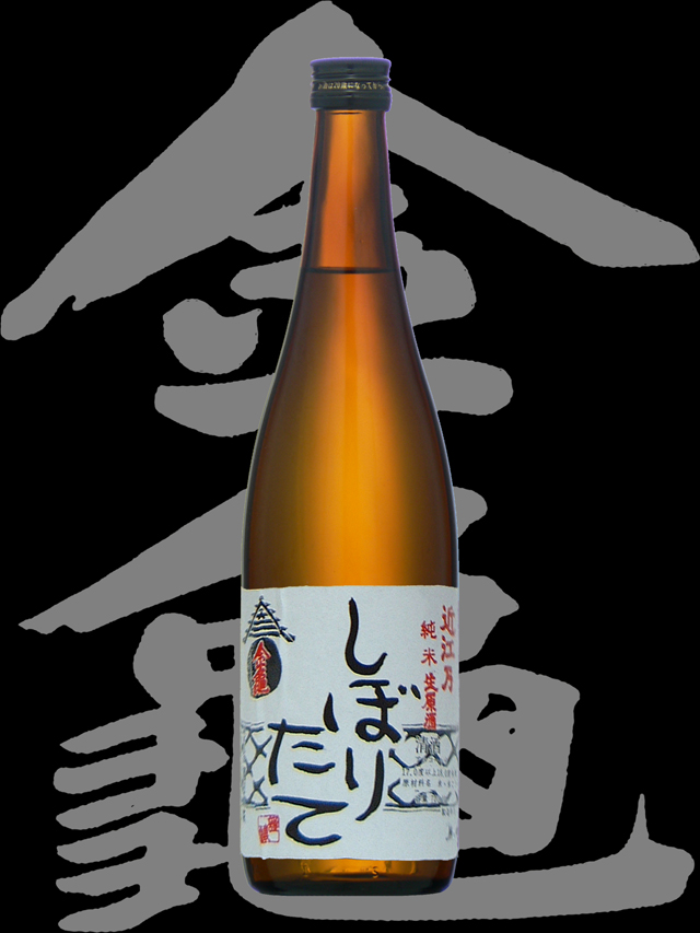 金亀(きんかめ)「純米」しぼりたて生原酒