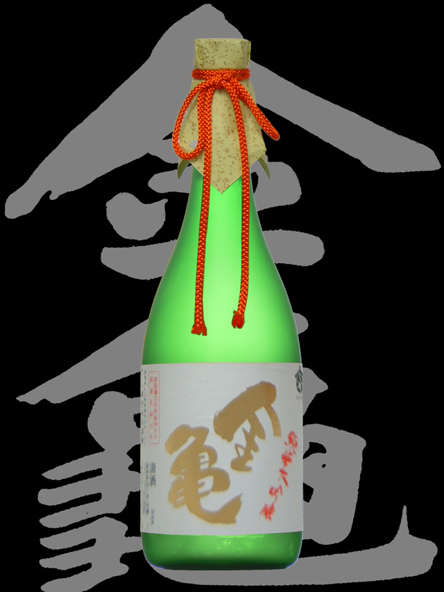 金亀(きんかめ)「純米大吟醸」