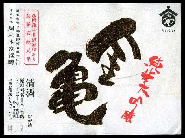 金亀(きんかめ)「純米大吟醸」ラベル