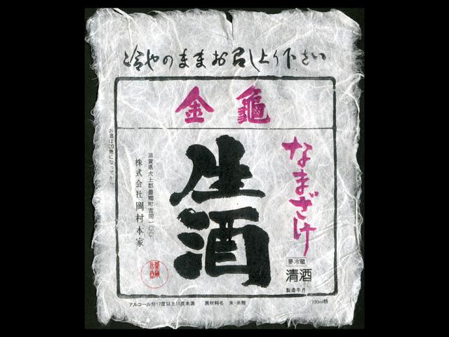 金亀(きんかめ)「純米大吟醸」生酒ラベル