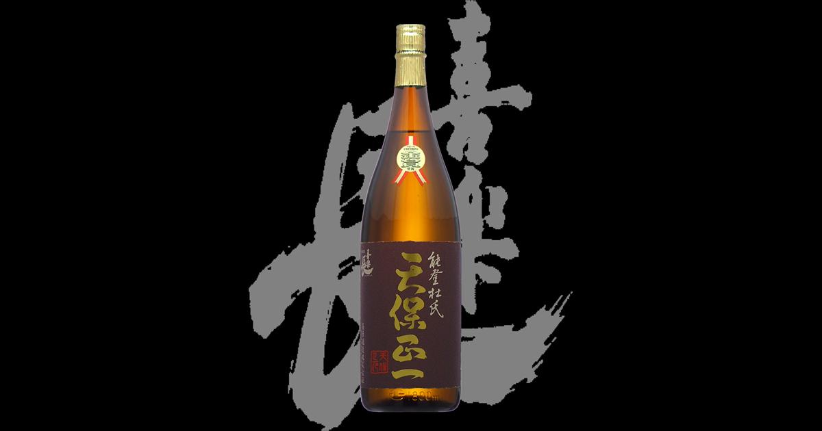 喜楽長(きらくちょう)喜多酒造株式会社