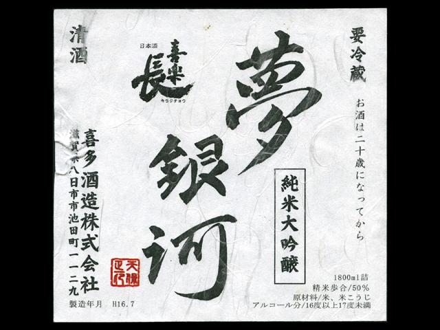 喜楽長(きらくちょう)「純米大吟醸」夢銀河ラベル