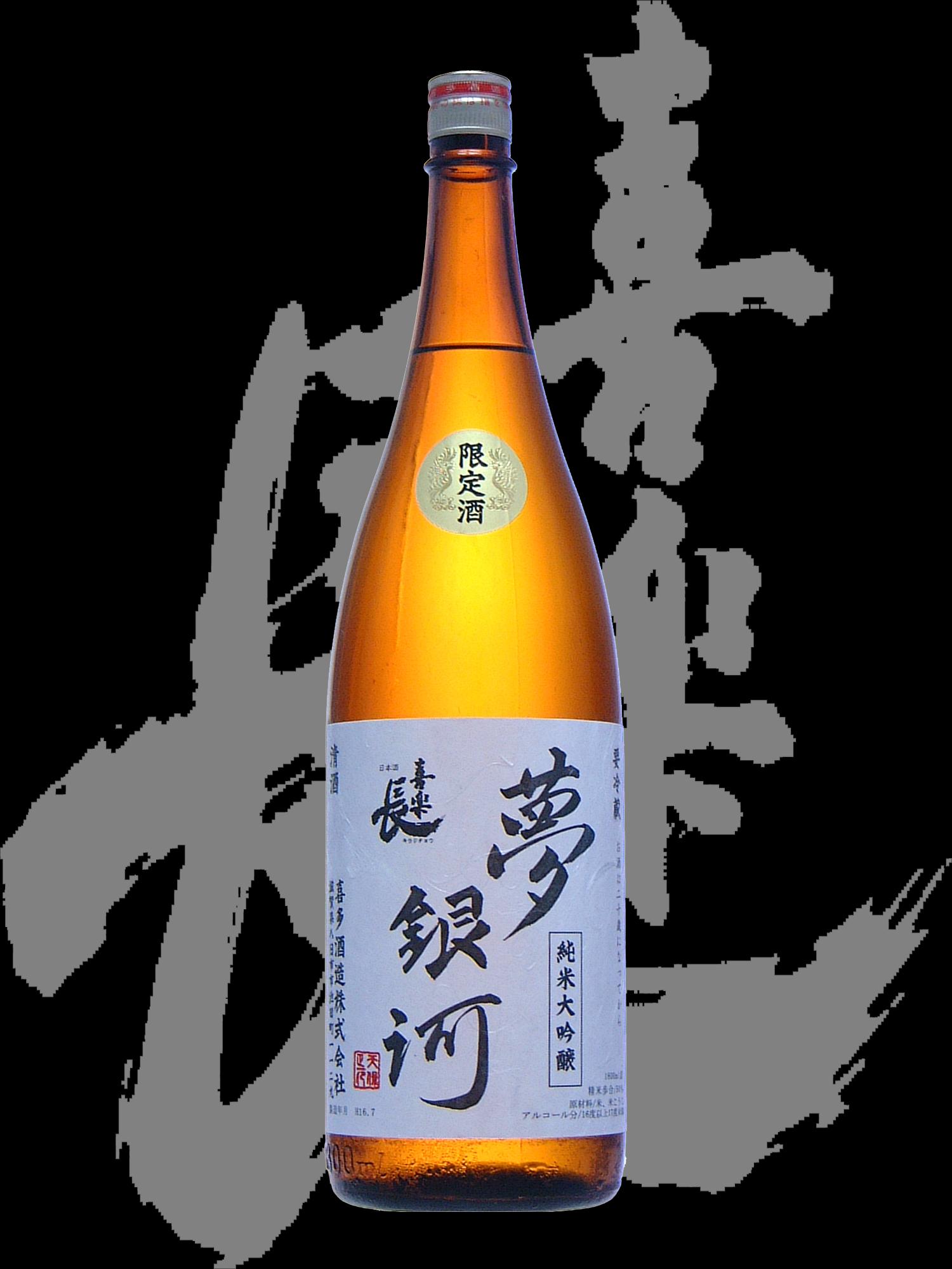 喜楽長(きらくちょう)「純米大吟醸」夢銀河