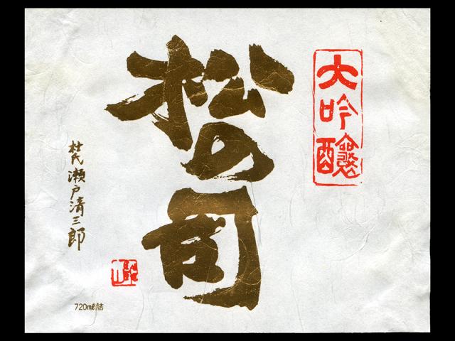 松の司(まつのつかさ)「大吟醸」鑑評会出品用タンクラベル
