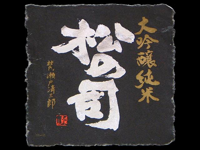 松の司(まつのつかさ)「純米大吟醸」黒ラベル