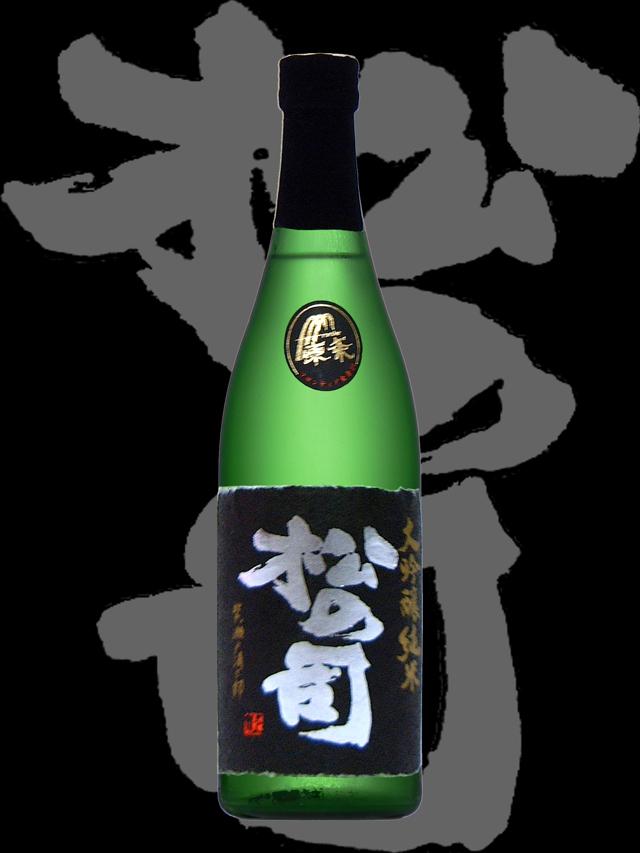 松の司(まつのつかさ)「純米大吟醸」黒
