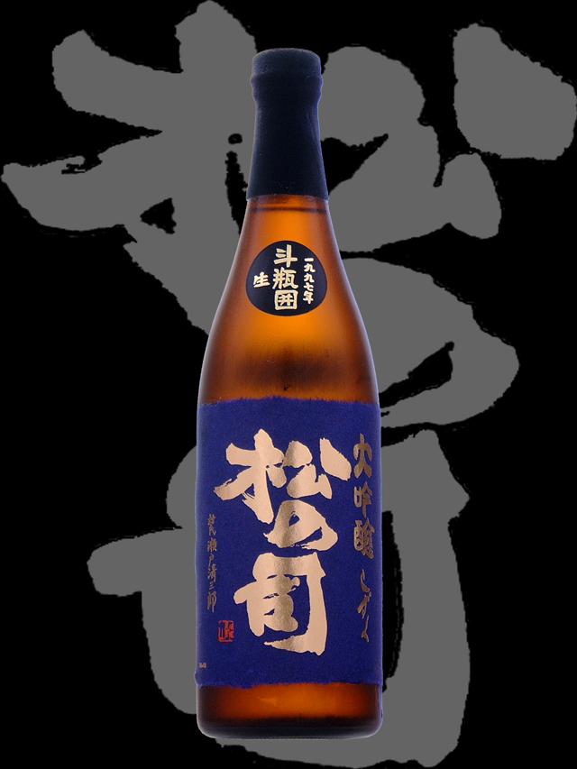 松の司(まつのつかさ)「純米大吟醸」しずく斗瓶囲