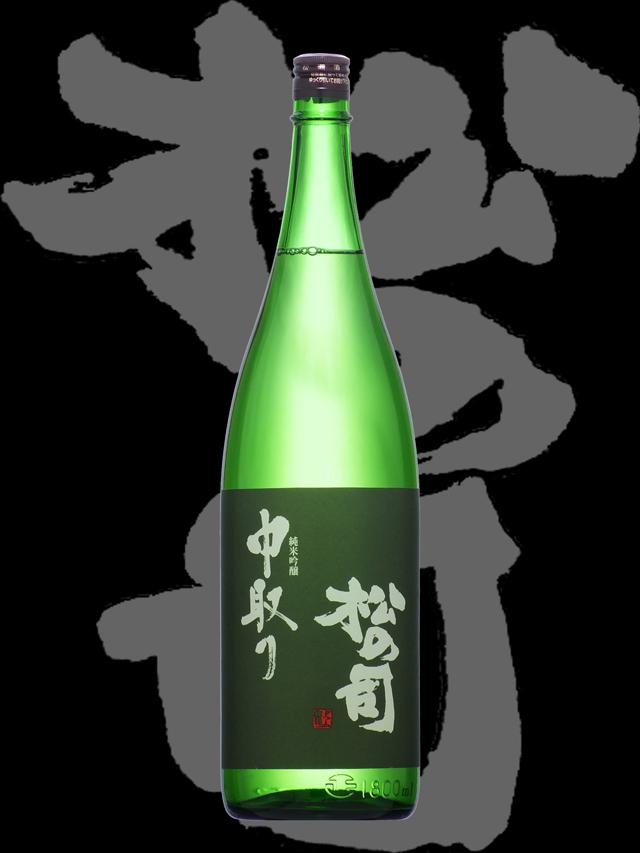 松の司(まつのつかさ)「純米吟醸」中取り山田錦