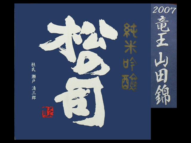 松の司(まつのつかさ)「純米吟醸」竜王山田錦しずく斗瓶囲いラベル