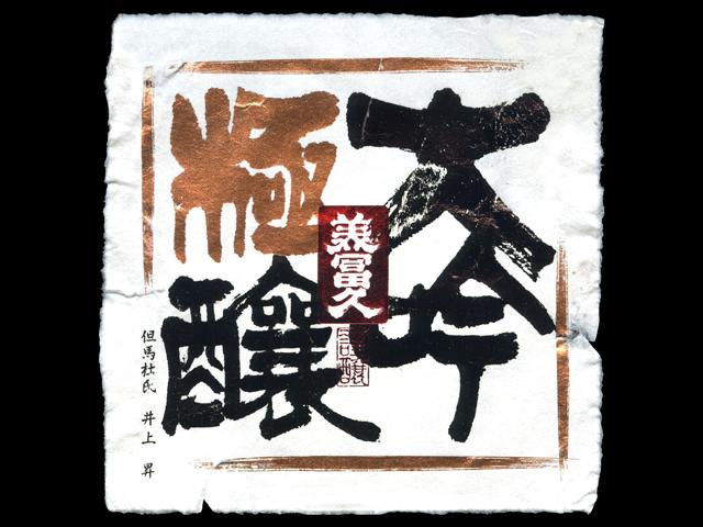 美冨久(みふく)「大吟醸」大吟極醸 金賞受賞酒ラベル