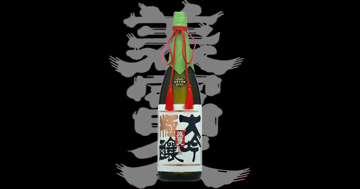 美冨久(みふく)美冨久酒造株式会社